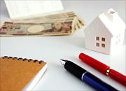 家づくり資金