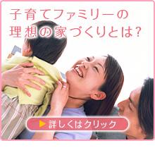 子育てファミリーの理想の家づくりとは?