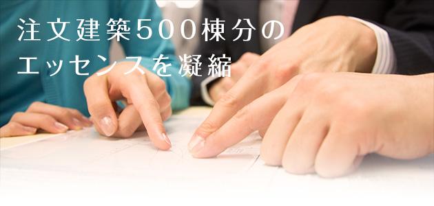 注文建築500棟分のエッセンスを凝縮